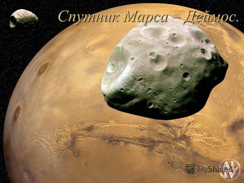 Спутник Марса – Деймос.