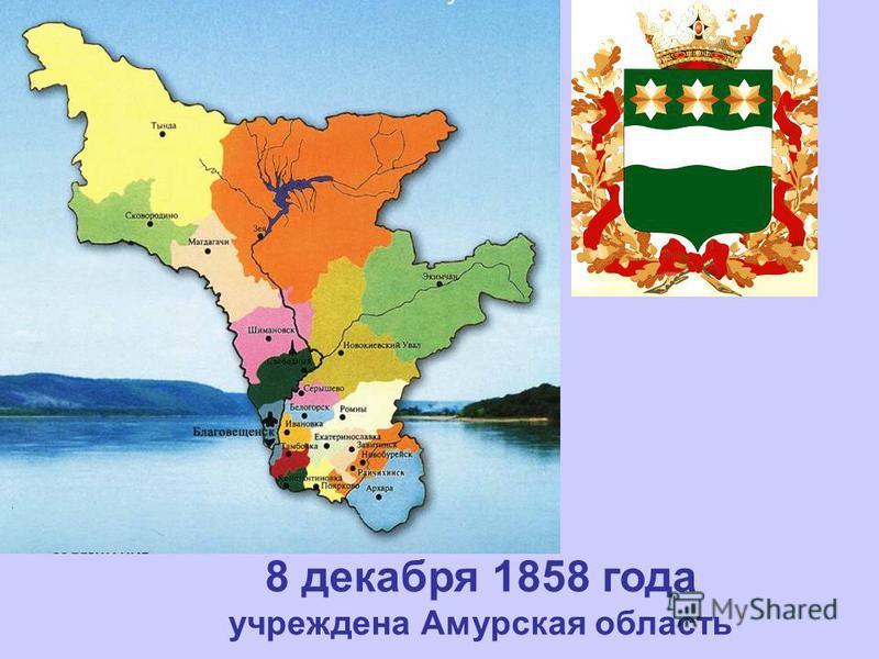 8 декабря 1858 года учреждена Амурская область