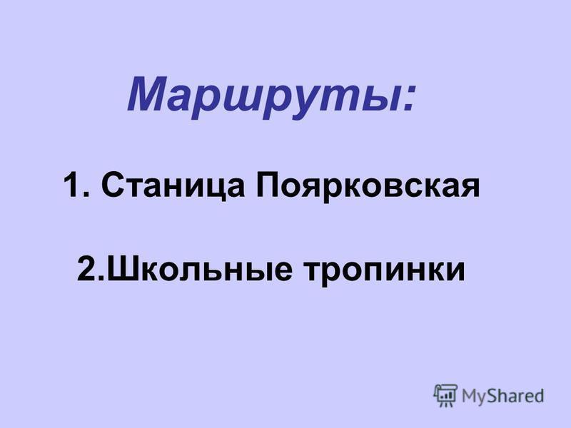 Маршруты: 1. Станица Поярковская 2. Школьные тропинки