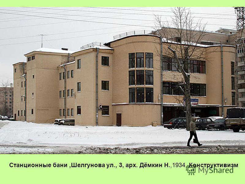 Станционные бани,Шелгунова ул., 3, арх. Дёмкин Н.,1934, Конструктивизм