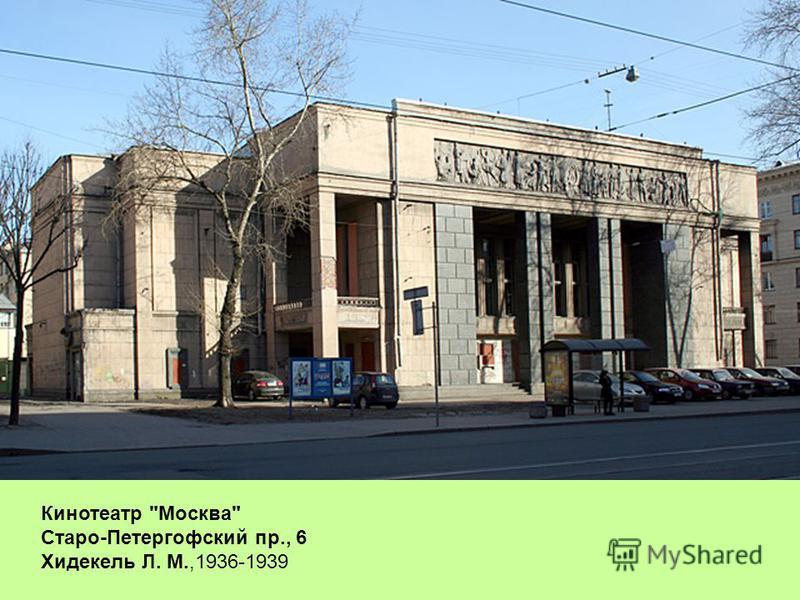 Кинотеатр Москва Старо-Петергофский пр., 6 Хидекель Л. М.,1936-1939