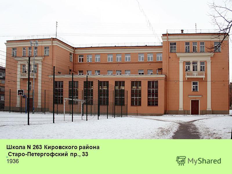 Школа N 263 Кировского района Старо-Петергофский пр., 33 1936