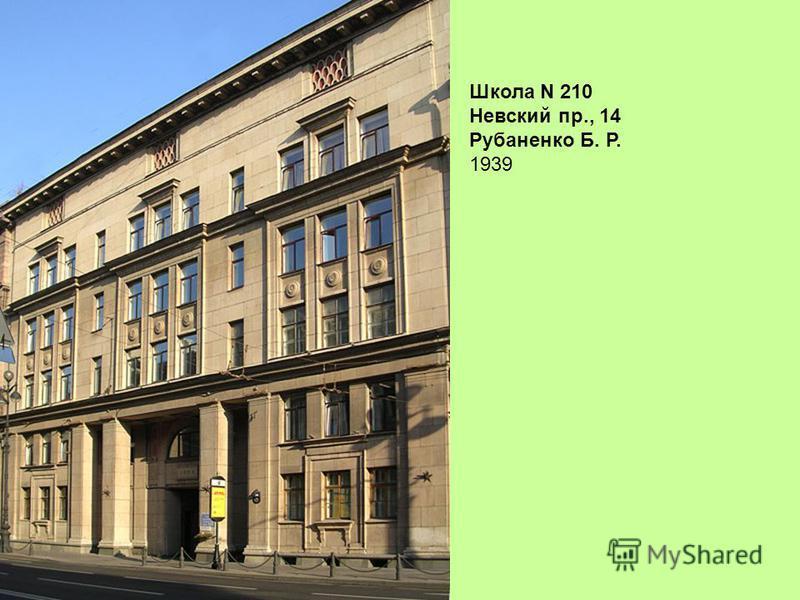Школа N 210 Невский пр., 14 Рубаненко Б. Р. 1939
