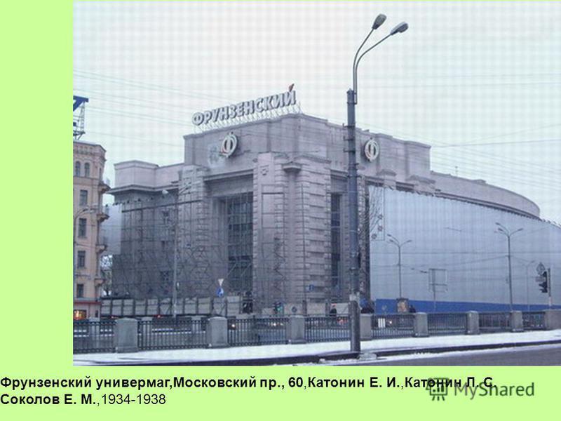 Фрунзенский универмаг,Московский пр., 60,Катонин Е. И.,Катонин Л. С. Соколов Е. М.,1934-1938