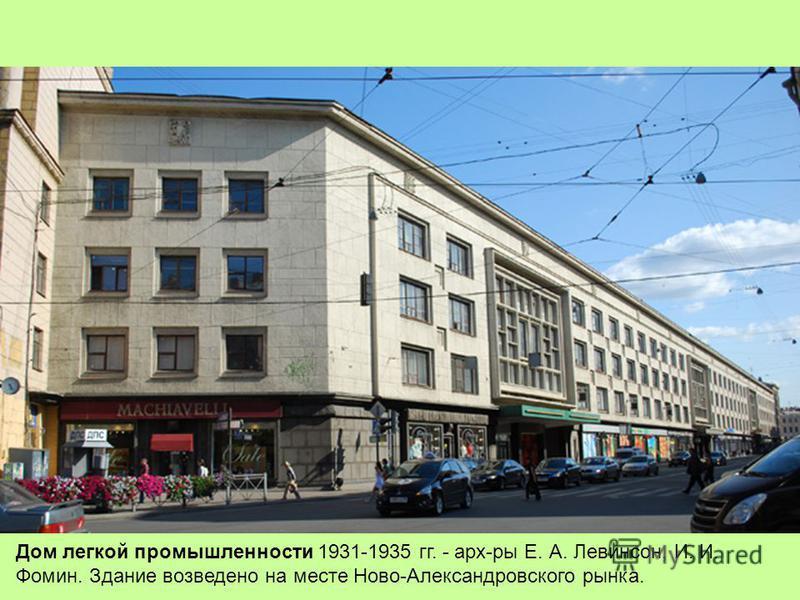Дом легкой промышленности 1931-1935 гг. - арх-ры Е. А. Левинсон, И. И. Фомин. Здание возведено на месте Ново-Александровского рынка.
