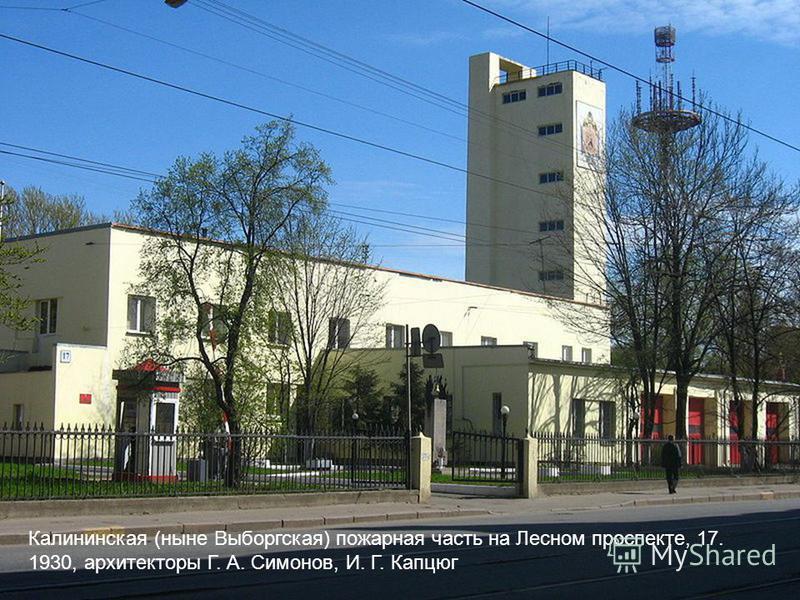 Калининская (ныне Выборгская) пожарная часть на Лесном проспекте, 17. 1930, архитекторы Г. А. Симонов, И. Г. Капцюг