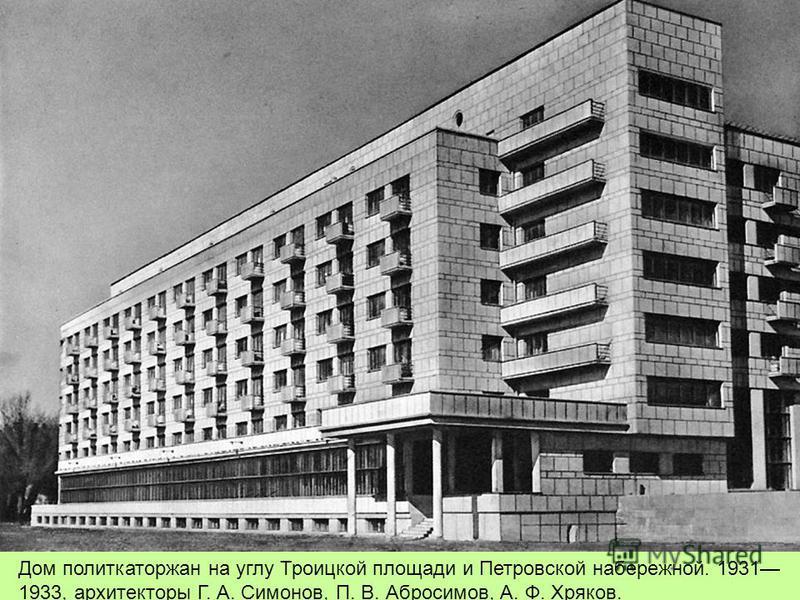Дом политкаторжан на углу Троицкой площади и Петровской набережной. 1931 1933, архитекторы Г. А. Симонов, П. В. Абросимов, А. Ф. Хряков.