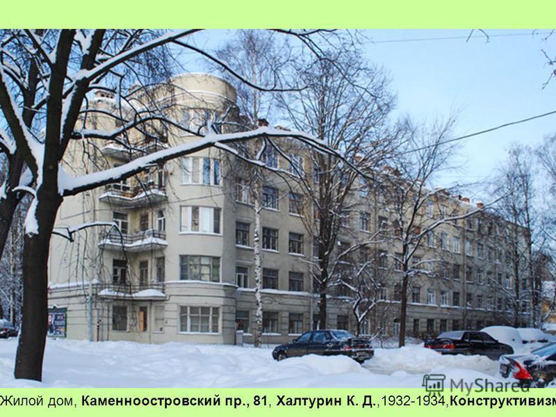 Жилой дом, Каменноостровский пр., 81, Халтурин К. Д.,1932-1934,Конструктивизм