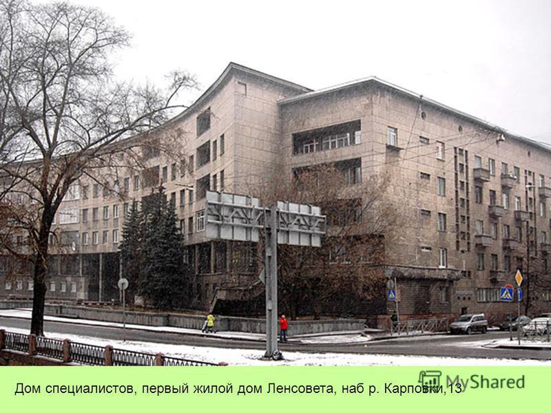 Дом специалистов, первый жилой дом Ленсовета, наб р. Карповки,13