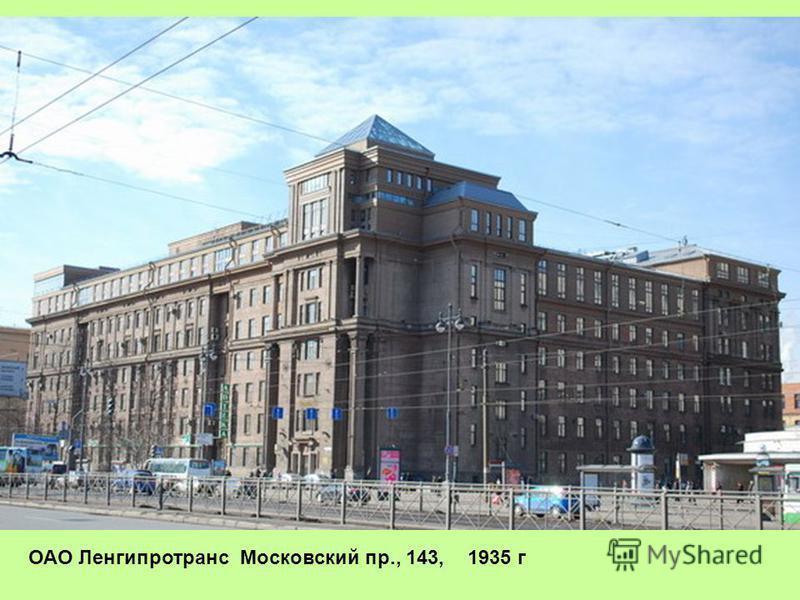 ОАО Ленгипротранс Московский пр., 143, 1935 г