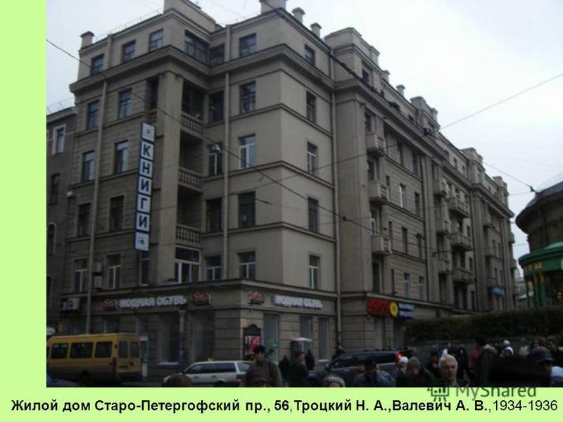 Жилой дом Старо-Петергофский пр., 56,Троцкий Н. А.,Валевич А. В.,1934-1936