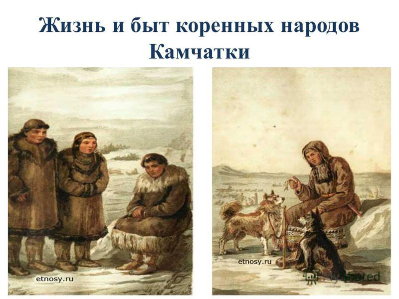 Жизнь и быт коренных народов Камчатки