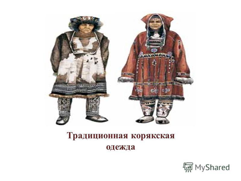 Традиционная корякская одежда