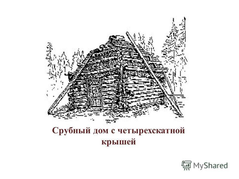 Срубный дом с четырехскатной крышей