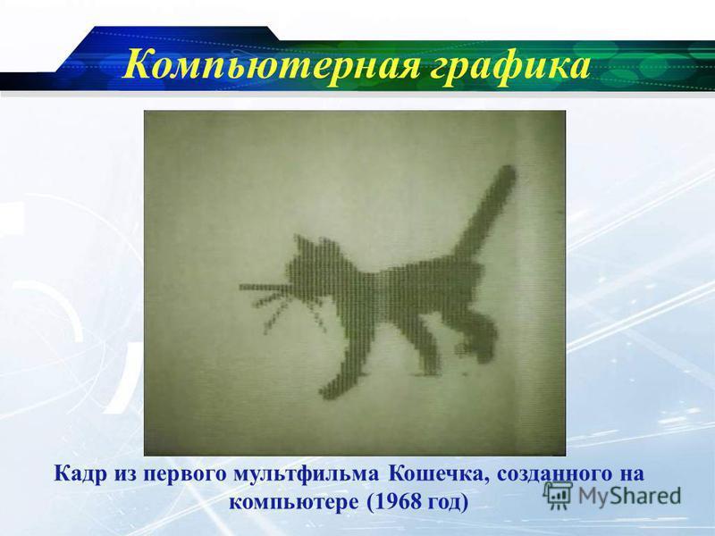 www.themegallery.com Company Logo Компьютерная графика Кадр из первого мультфильма Кошечка, созданного на компьютере (1968 год)