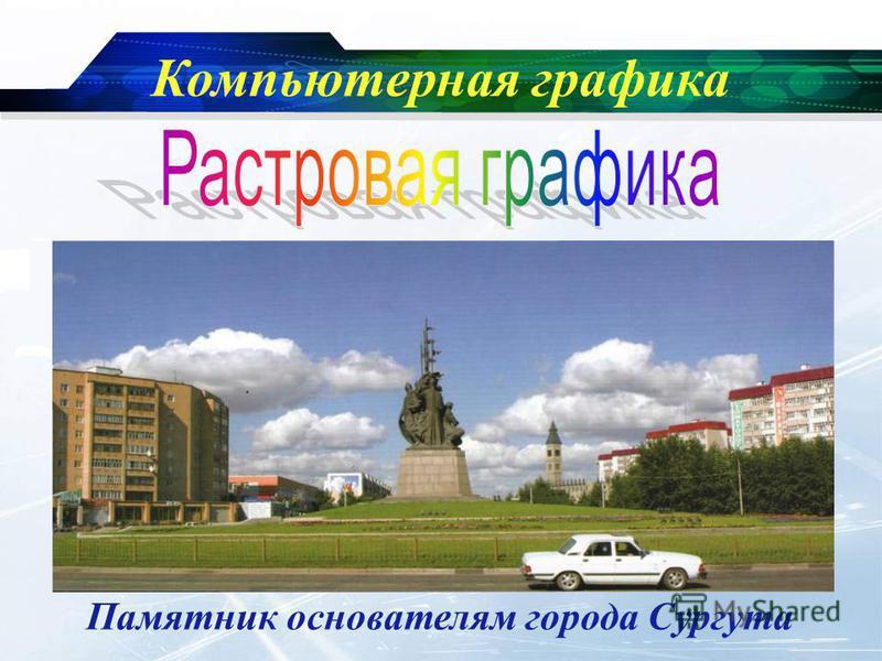 www.themegallery.com Company Logo Компьютерная графика Памятник основателям города Сургута