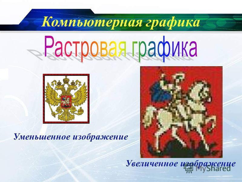 www.themegallery.com Company Logo Компьютерная графика Увеличенное изображение Уменьшенное изображение