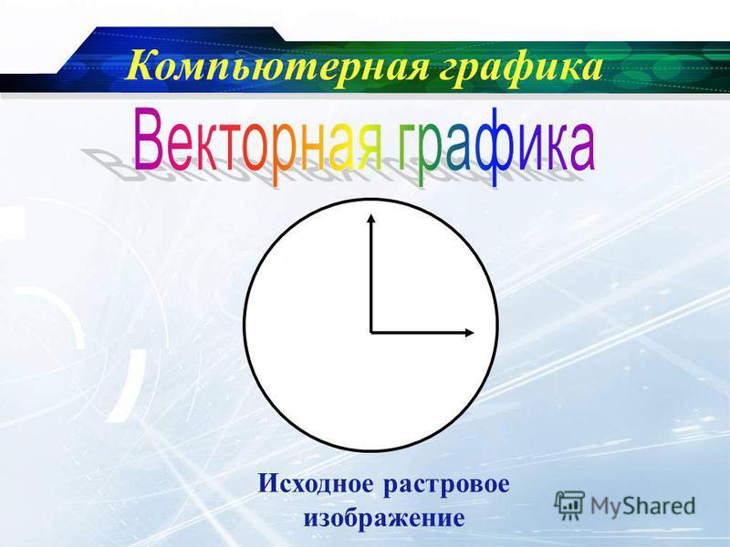 www.themegallery.com Company Logo Компьютерная графика Исходное растровое изображение