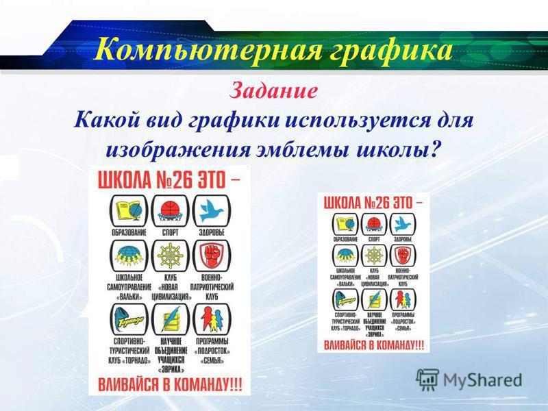 www.themegallery.com Company Logo Компьютерная графика Задание Какой вид графики используется для изображения эмблемы школы?