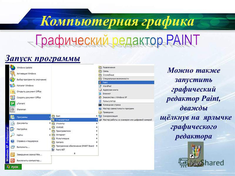 www.themegallery.com Company Logo Компьютерная графика Запуск программы Можно также запустить графический редактор Paint, дважды щёлкнув на ярлычке графического редактора