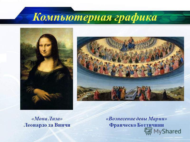 www.themegallery.com Company Logo Компьютерная графика «Мона Лиза» Леонардо да Винчи «Вознесение девы Марии» Франческо Боттичини