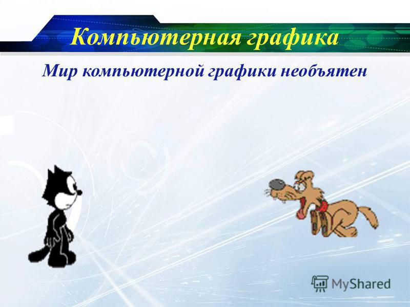 www.themegallery.com Company Logo Компьютерная графика Мир компьютерной графики необъятен
