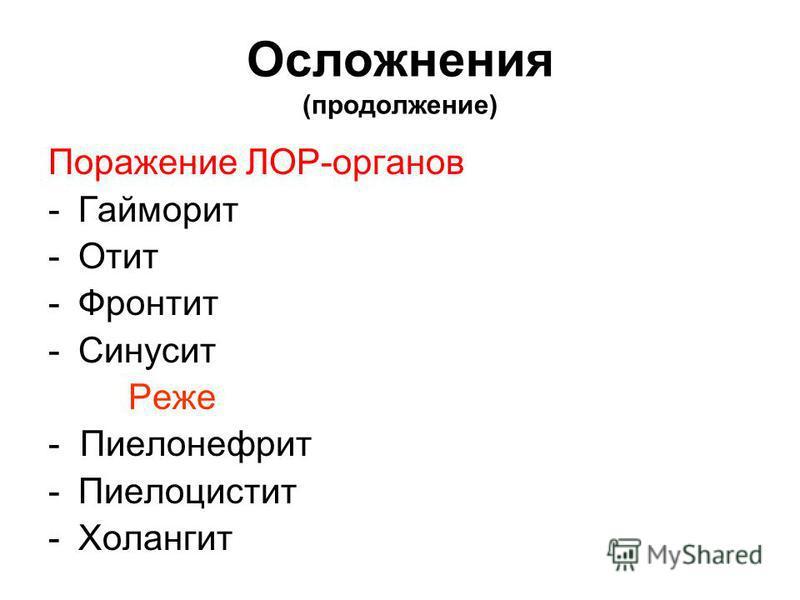 Осложнения (продолжение) Поражение ЛОР-органов -Гайморит -Отит -Фронтит -Синусит Реже - Пиелонефрит -Пиелоцистит -Холангит