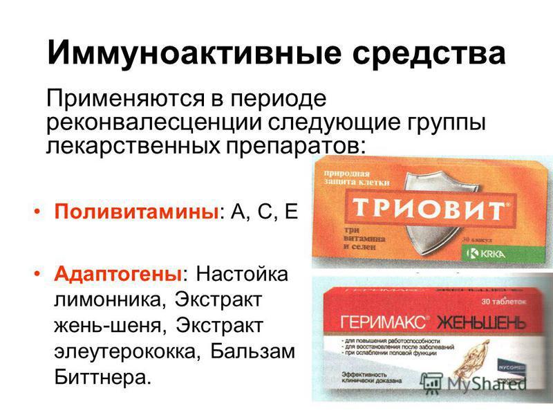 Иммуноактивные средства Поливитамины: А, С, Е Адаптогены: Настойка лимонника, Экстракт жень-шеня, Экстракт элеутерококка, Бальзам Биттнера. Применяются в периоде реконвалесценции следующие группы лекарственных препаратов: