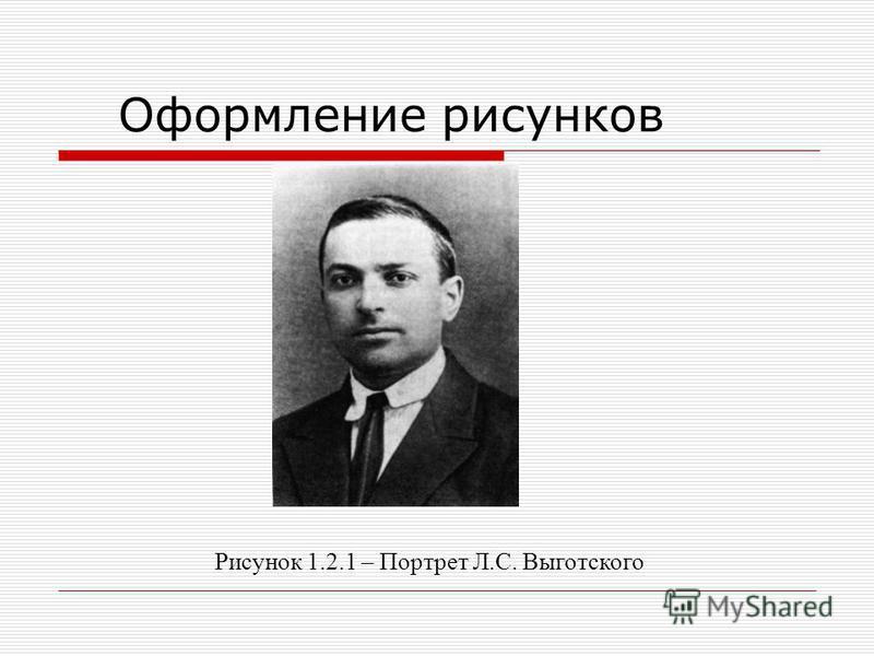 Оформление рисунков Рисунок 1.2.1 – Портрет Л.С. Выготского