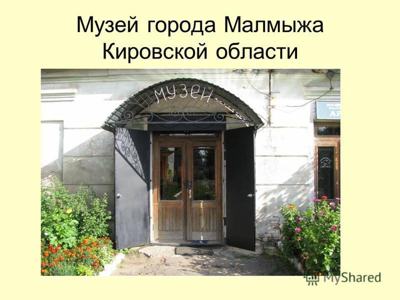 Музей города Малмыжа Кировской области