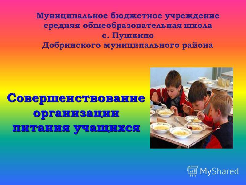 Совершенствование организации питания учащихся Муниципальное бюджетное учреждение средняя общеобразовательная школа с. Пушкино Добринского муниципального района