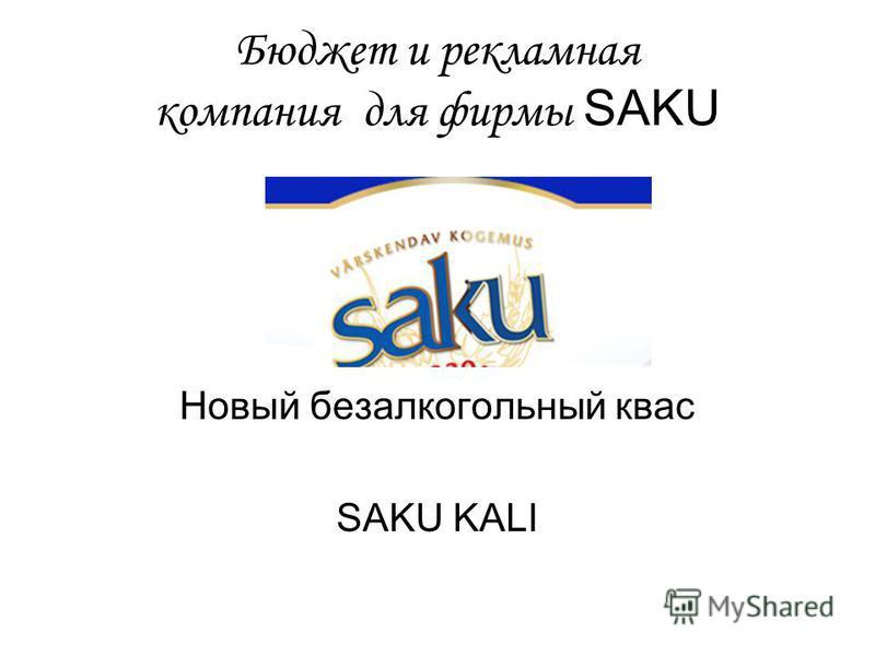 Бюджет и рекламная компания для фирмы SAKU Новый безалкогольный квас SAKU KALI
