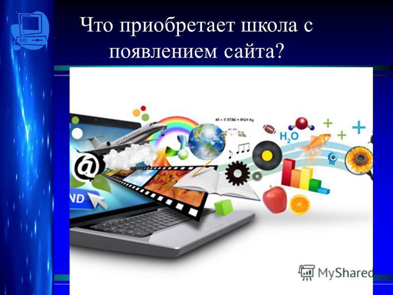 Что приобретает школа с появлением сайта?
