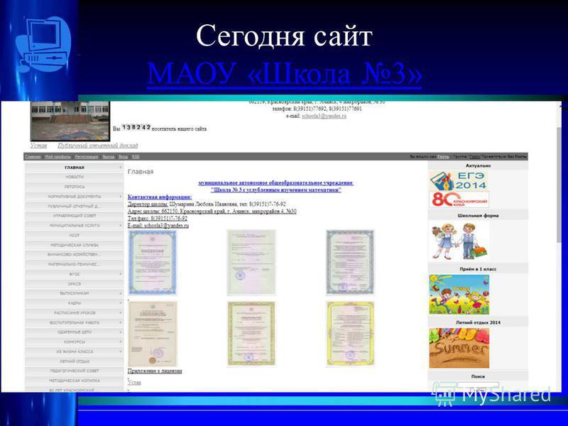 Сегодня сайт МАОУ «Школа 3» МАОУ «Школа 3»