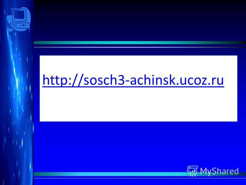 http://sosch3-achinsk.ucoz.ru