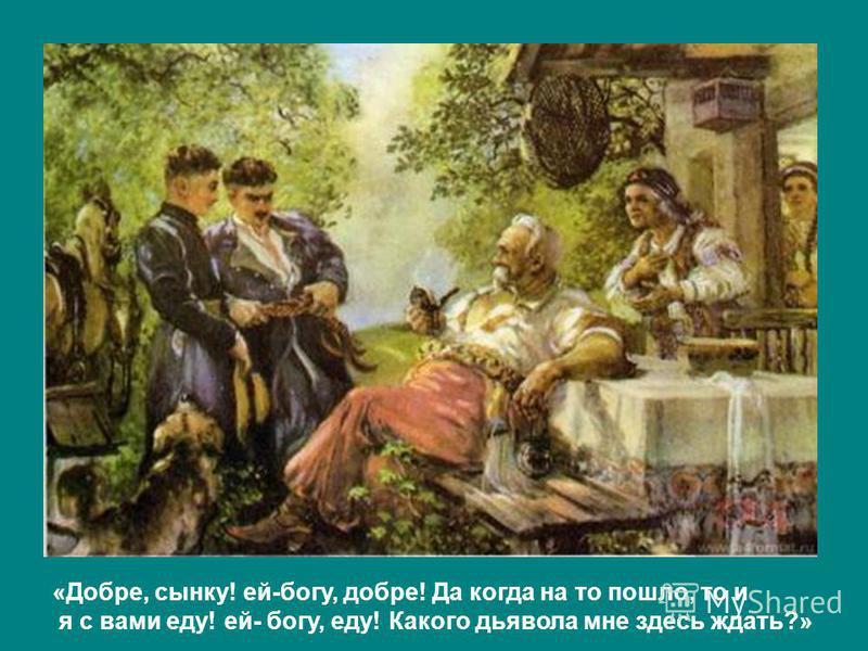 Знакомство с творчеством Н.В.Гоголя, исторической повестью о казаках – «Тарас Бульба». «Добре, сынку! ей-богу, добре! Да когда на то пошло, то и я с вами еду! ей- богу, еду! Какого дьявола мне здесь ждать?»
