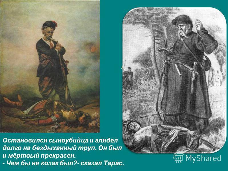 Тарас над ослом убитого им Андрия. Худ. П.П.Соколов. 1867. Масло. Остановился сыноубийца и глядел долго на бездыханный труп. Он был и мёртвый прекрасен. - Чем бы не козак был?- сказал Тарас.