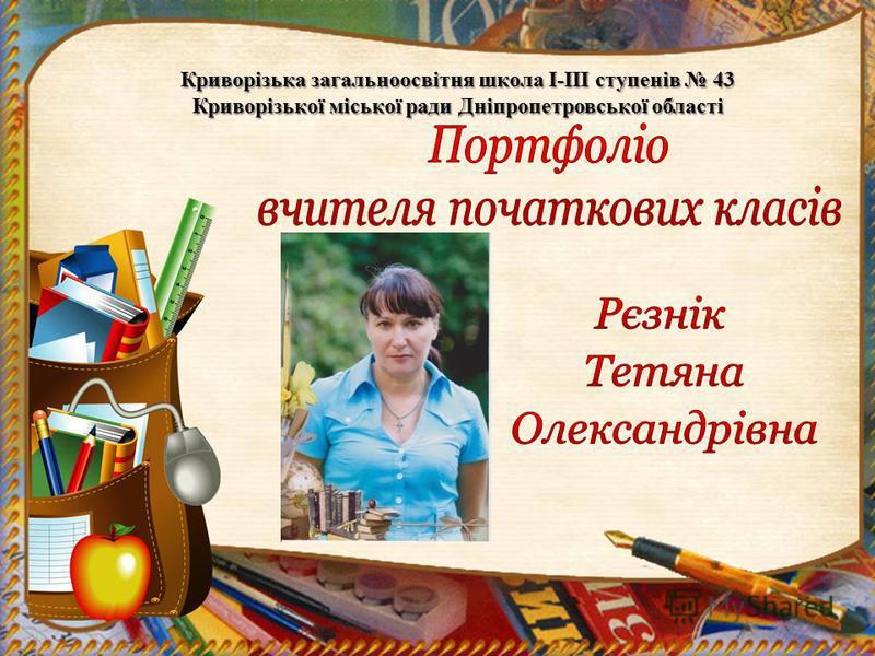 Криворізька загальноосвітня школа І-ІІІ ступенів 43 Криворізької міської ради Дніпропетровської області
