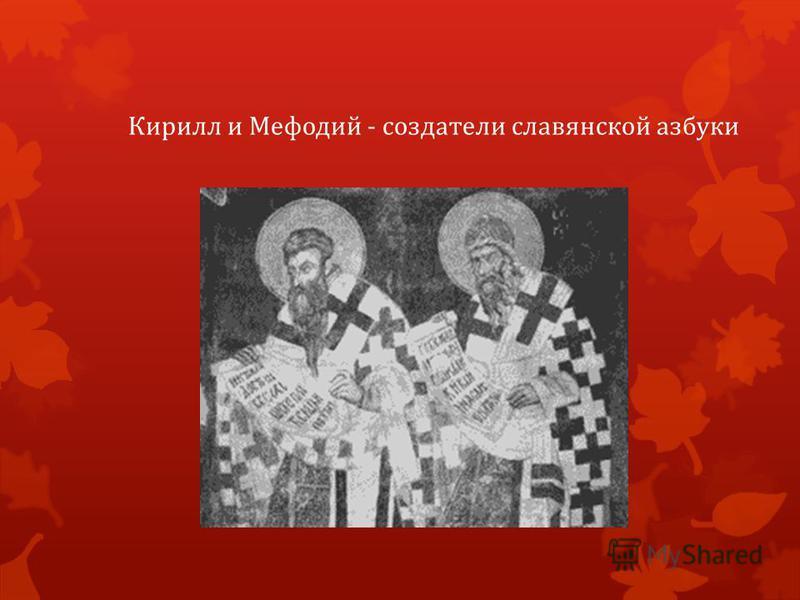 Кирилл и Мефодий - создатели славянской азбуки