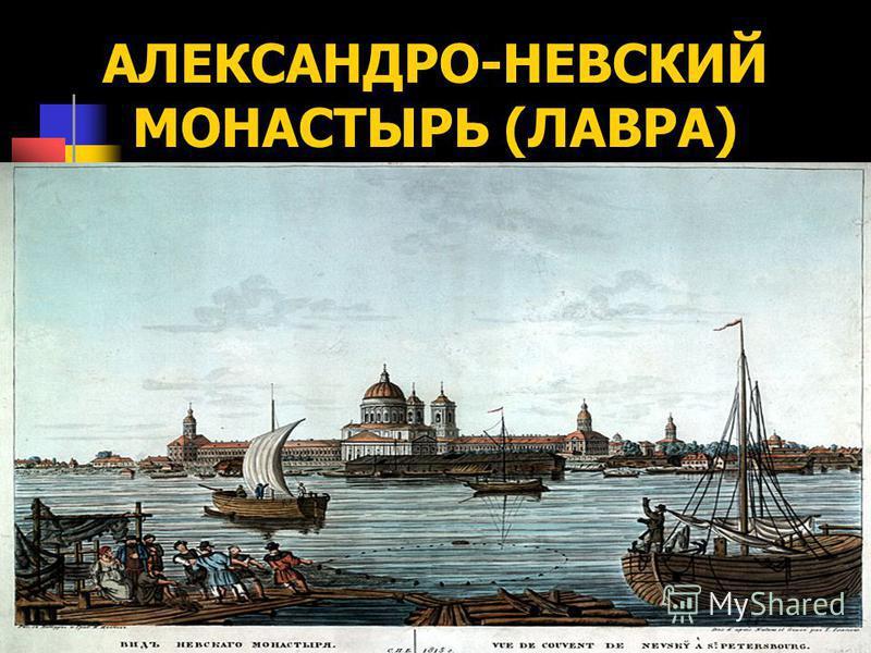 АЛЕКСАНДРО-НЕВСКИЙ МОНАСТЫРЬ (ЛАВРА)