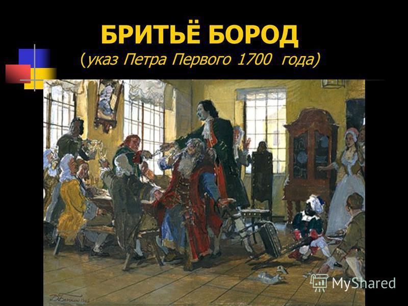 БРИТЬЁ БОРОД (указ Петра Первого 1700 года)
