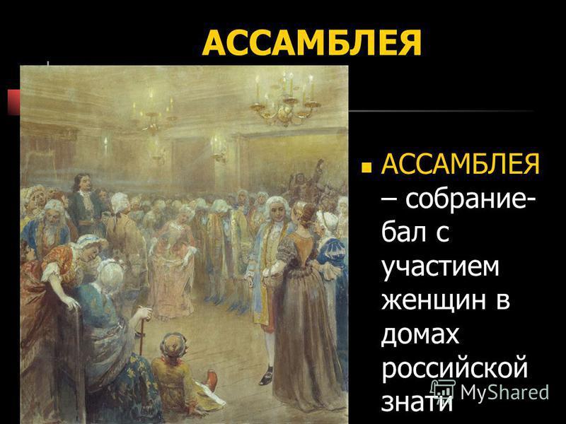 АССАМБЛЕЯ АССАМБЛЕЯ – собрание- бал с участием женщин в домах российской знати