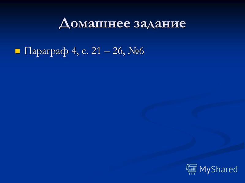Домашнее задание Параграф 4, с. 21 – 26, 6 Параграф 4, с. 21 – 26, 6