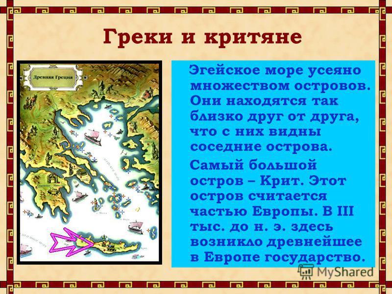 Причины: 1. Штормы и бури были опасны маленьким деревянным судам. 2. Без компаса, который в древности был известен одним китайцам легко заблудиться. 3. Запасы воды и продовольствия часто приходилось пополнять: корабль имел небольшие размеры и довольн