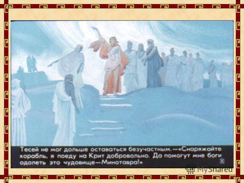 Миф о Тесее и Минотавре Об отношениях между греками и критянами, жителями Крита, рассказывают древние сказания. Выслушайте одно из них. Это миф о Тесее и Минотавре.