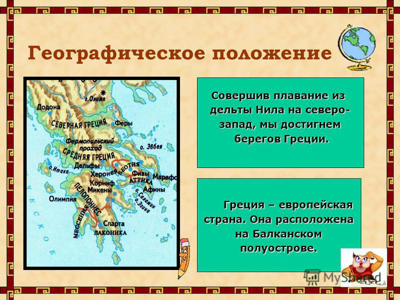 Мы приступаем к изучению первой европейской страны, существующей и сегодня, цивилизации, которая дала человечеству очень многое – театр, скульптуру, архитектуру, живопись, Олипийские игры. Греция маленькая страна, но древние греки создали высокую кул