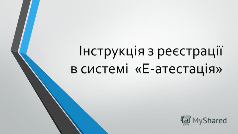 Інструкція з реєстрації в системі «Е-атестація»