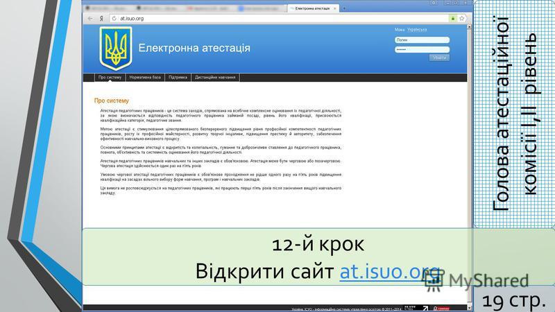 12-й крок Відкрити сайт at.isuo.orgat.isuo.org 19 стр. Голова атестаційної комісії І,ІІ рівень