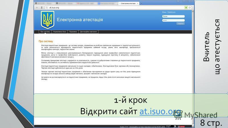 1-й крок Відкрити сайт at.isuo.orgat.isuo.org 8 стр. Вчитель що атестується