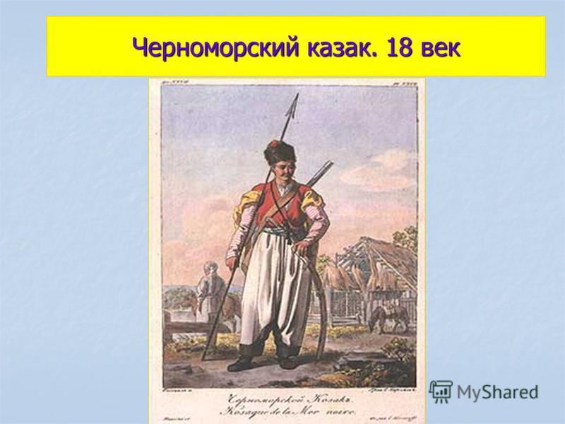 Черноморский казак. 18 век